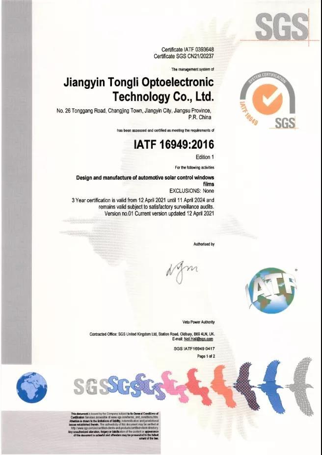 喜报优玛汽车膜母公司通利科技顺利通过IATF16949质量管理体系认证